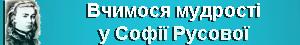 Вчимося мудрості у Софії Русової