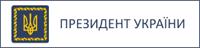 Президент України. Офіційне Internet-представництво