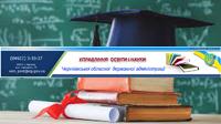 Управління освіти і науки Чернігівської ОДА