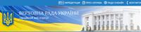 Верховна Рада України. Офіційний веб-портал