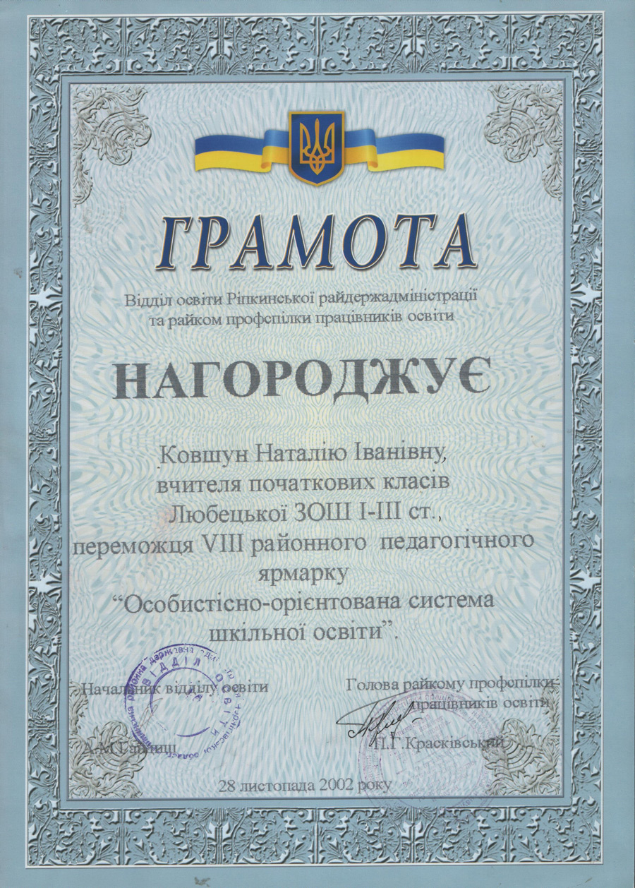 Грамота переможця районного педагогічного ярмарку