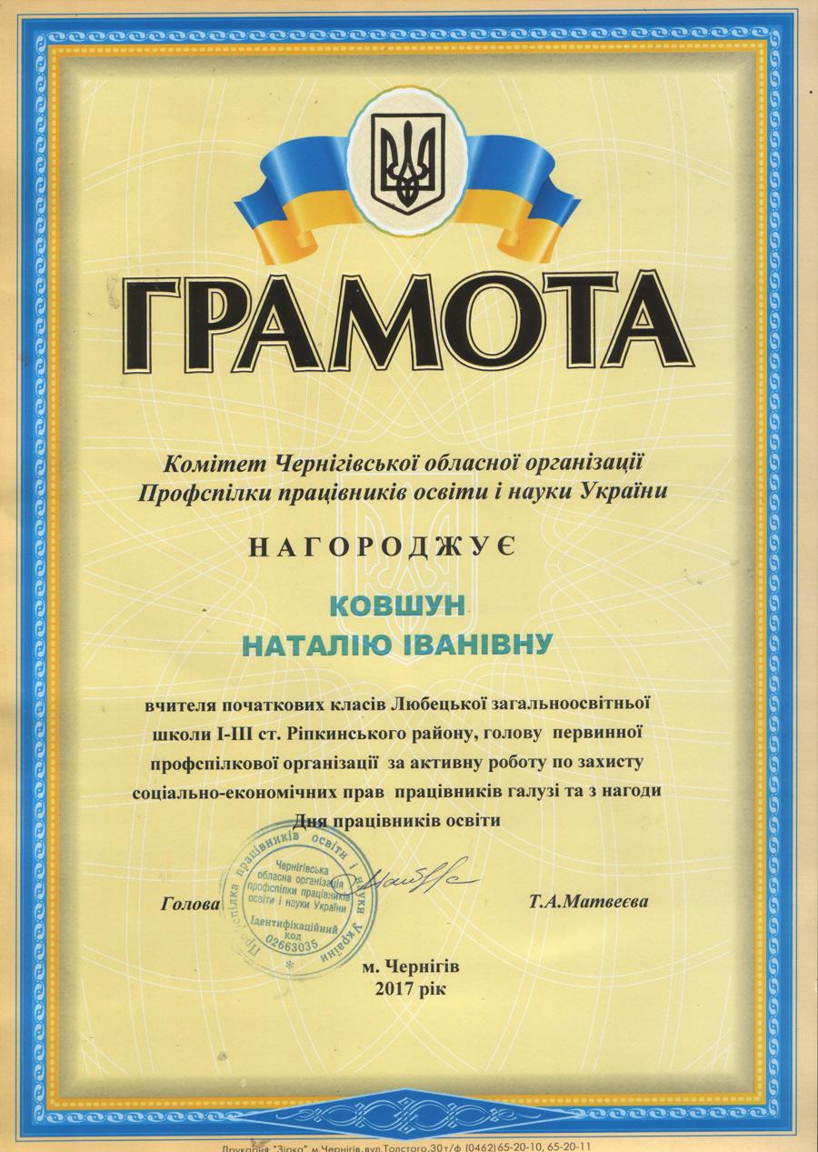 Грамома Чернігівської обласної організації Профспілки