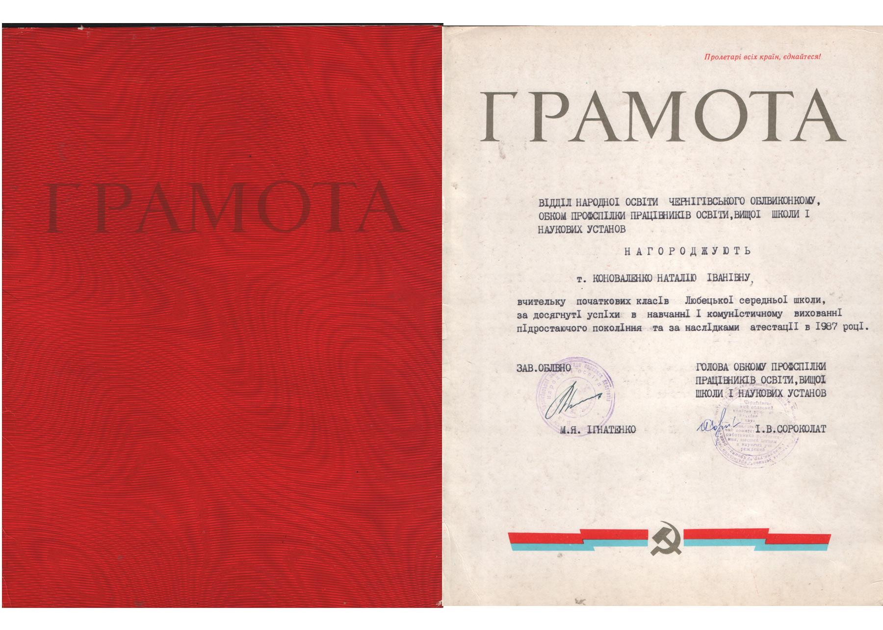 Грамота Чернігівського обласного відділу освіти