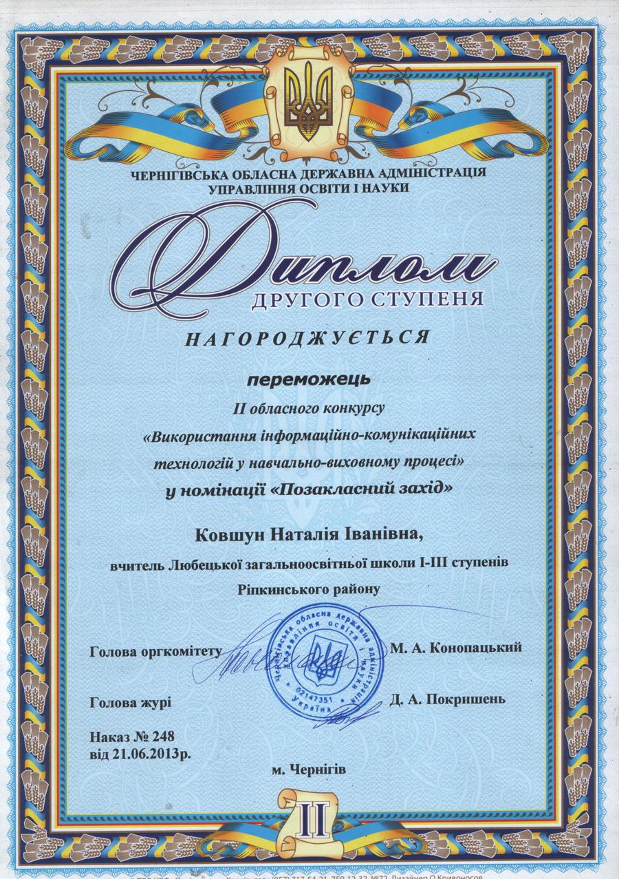 Диплом переможця обласного конкурсу з ІКТ навчання