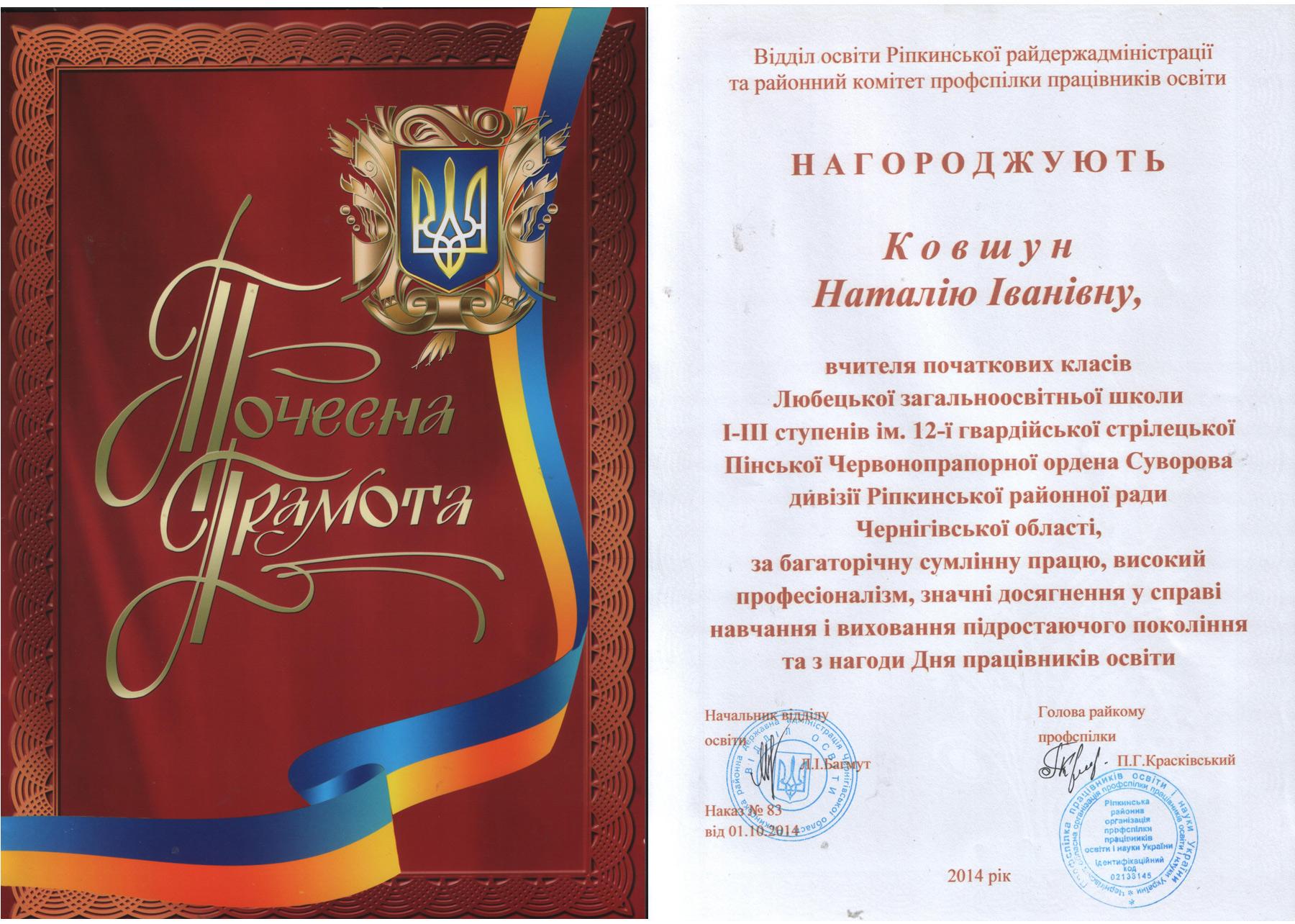 Почесна грамота районного відділу освіти