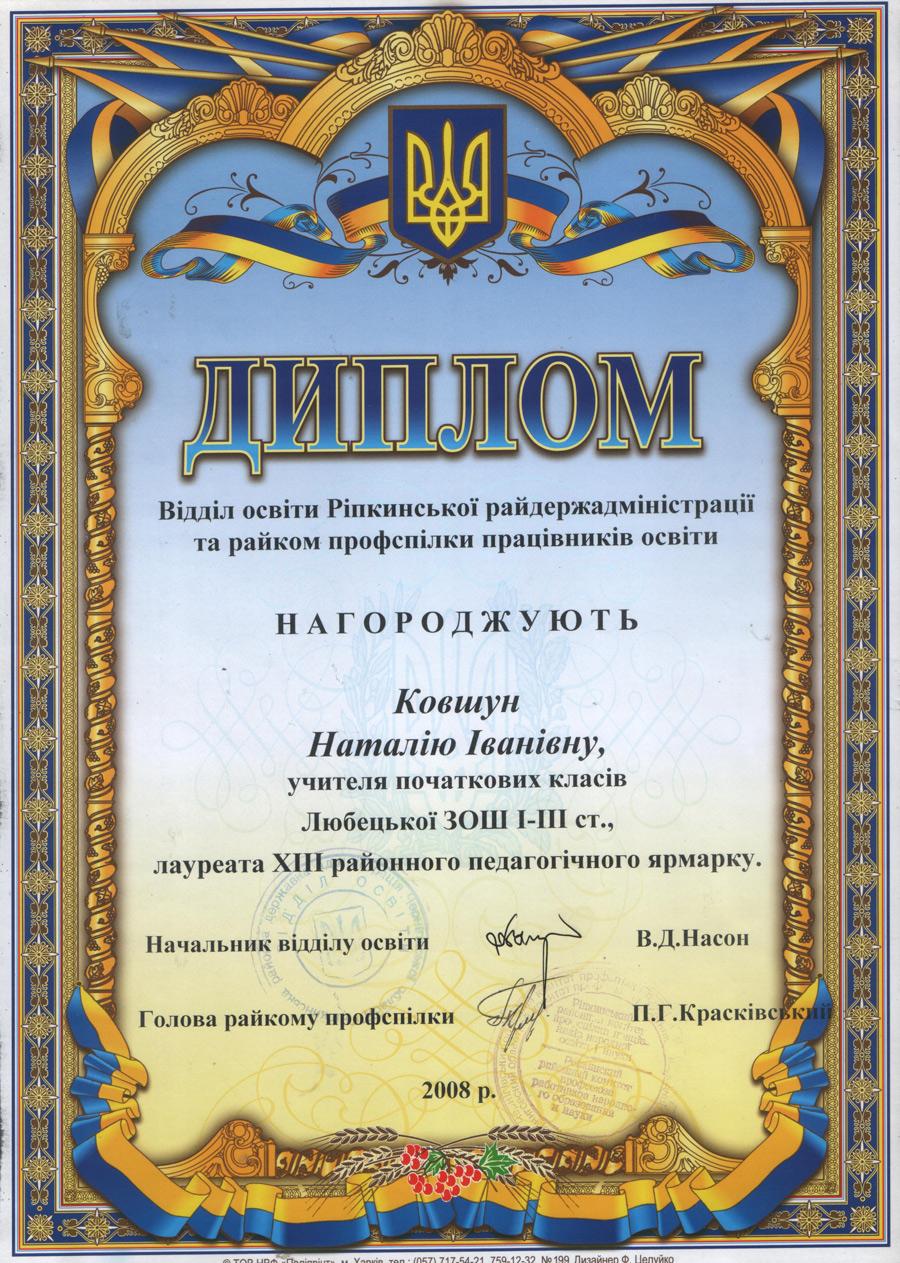 Диплом лауреата районного педагогічного ярмарку